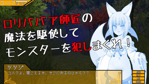 Fox Indecent Forest: A dungeon where a fox girl seeds a monster girl 2